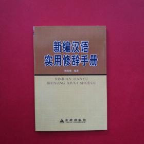 新编汉语实用修辞手册