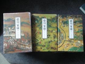 德川家康(典藏版)(全套缺第一册)