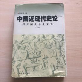 中国近现代史论:周新国史学论文选【一】作者签名