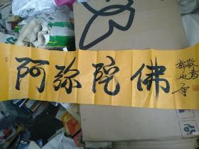 郭延年书法