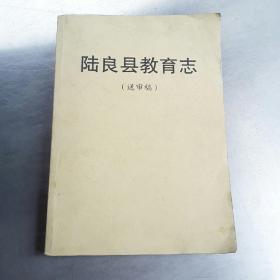 陆良县教育志(送审稿)