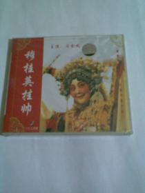豫剧-穆桂英挂帅(马金凤主演。VCD光盘2张,盒装未开封)