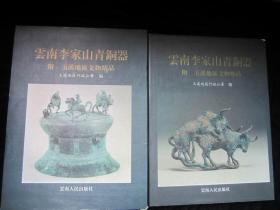 云南李家山青铜器 --附玉溪地区文物精品 --带函套