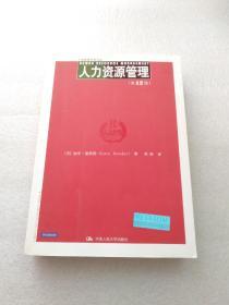 工商管理经典译丛:人力资源管理(第12版)
