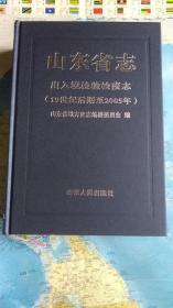 山东省志 出入境检验检疫志(19世纪后期至2005年)
