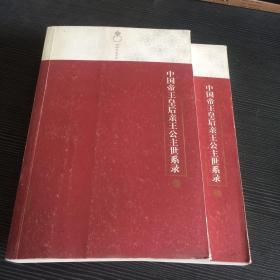中国帝王皇后亲王公主世系录(上下)