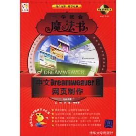 一学就会魔法书:中文Dreamweaver8网页制作