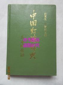 中国灯谜辞典——江更生,朱育珉等著