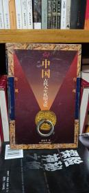 中国古代人生礼俗文化