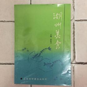 正版现货 湖州美食 李敏龙 主编 上海科学普及出版社出版 图是实物