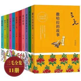 三毛全集11册典藏新版