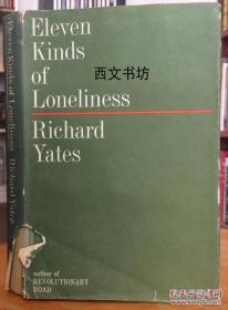 【包邮】1962年出版一版一印 美国作家理查德·叶茨著《十一中孤独》