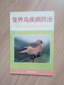 《笼养鸟疾病防治》