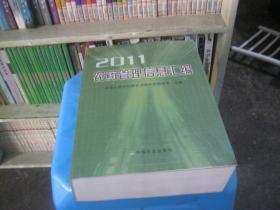 《2011农药管理信息汇编》   货号 25-8