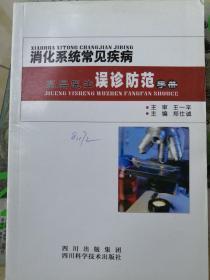 消化系统常见疾病基层医生误诊防范手册,