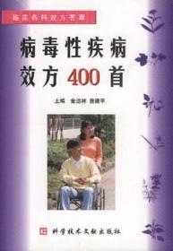 病毒性疾病效方400首——临床各科效方荟萃