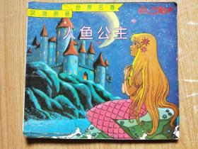 人鱼公主(汉语拼音世界名著)