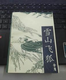 雪山飞狐  1985年1版1994年1印