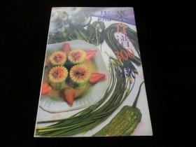 蔬菜食谱300款