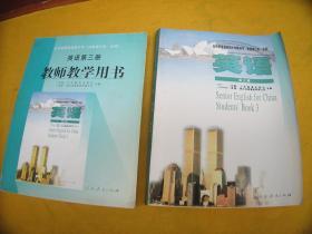 *高中英语课本第三册(学生用书+教师用书)2本,(试验修订本 必修 短16开)——书有少量字迹或者有个人印章,不缺页,泛黄旧,如图