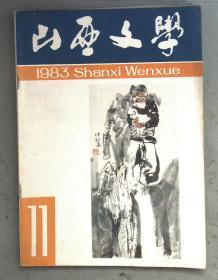 山西文学1983年第11期