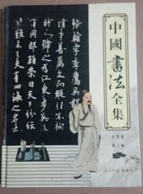 中国书法全集.彩图版.第二卷