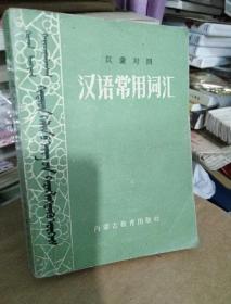 汉蒙对照 汉语常用词汇