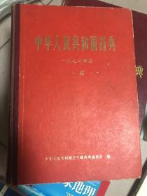 《中华人民共和国药典》1977一部          b22-6