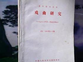 戏曲研究 (复印报刊资料) 1981年1-3期