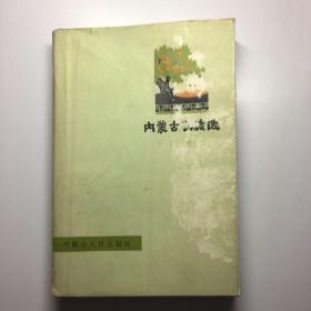 内蒙古农谚选【下辑】