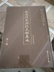 越南汉文燕行文献集成