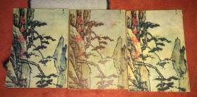 碧血剑(上中下3册全 竖排繁体 )原版