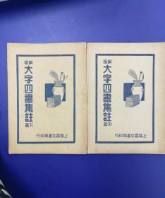 铜版大字四书集注(中孟、下孟两册合售)