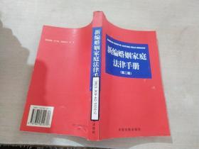 新编婚姻家庭法律手册 第二版