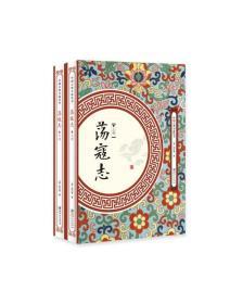 荡寇志(套装全两册)