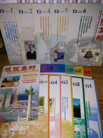 《极限集邮》2004年第1-6期全(含第5-6期合刊)+05年1-2.4-6期+06年1-5期+01年第6期【16本合售】