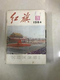 红旗1984.21