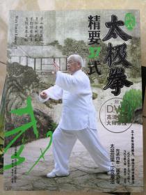 武式太极拳精要37式
