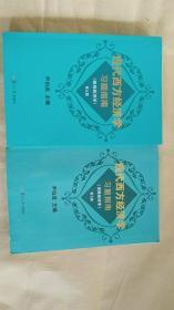 现代西方经济学习题指南(宏观经济学+微观经济学 第9版)2本合售  尹伯成 编 / 复旦大学出版社 / 2017-04 / 平装