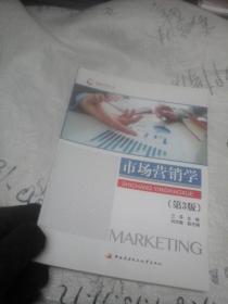 市场营销学(第三版)