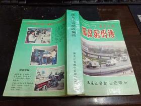 黑龙江省邮政编码簿  32开本