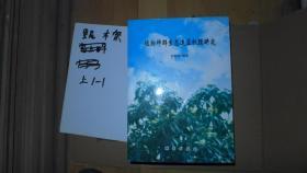 植物种群生态适应机理研究 16开 厚册