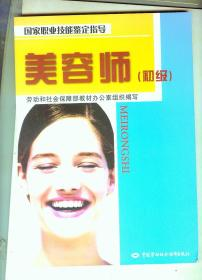 职业技能鉴定指导:美容师(初级)(全新图书)