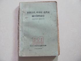 世界古代中世纪近代史论文资料索引(1949年10月-1963年9月)