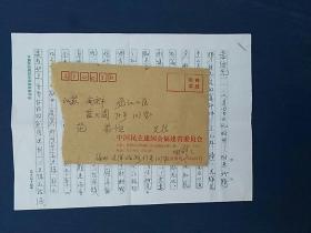 中国民主建国会福建委员会 胡修之  信札 一通三页【带封】