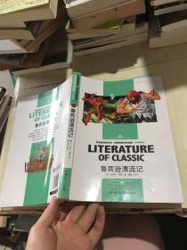 鲁宾逊漂流记(学生新课标必读·世界经典文学名著 名师精读版)