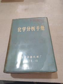 化学分析手册