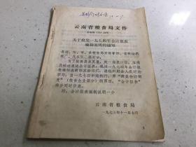 1973年云南省粮食局文件【1973年版印】