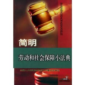 简明劳动和社会保障小法典/简明小法典系列丛书