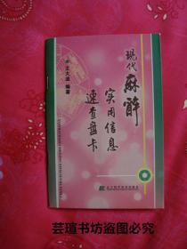 现代麻醉实用信息速查盘卡(辽宁科学技术出版社2006年版,36开硬纸板,近全新)